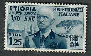 Ethiopia N7 Victor Emmanuel III Mint Hinged