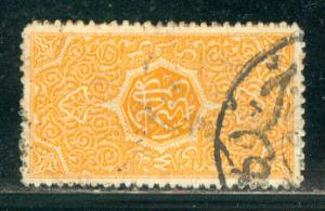 Saudi Arabia Scott # L9, used