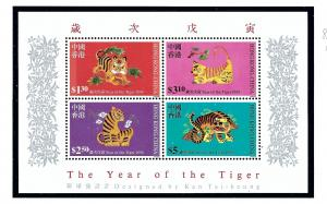 Hong Kong 810a MNH 1998 Year of the Tiger S/S