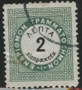 GREECE Scott J14 Used postage duel stamp perf 10.5x13
