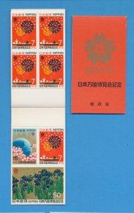 JAPAN - scott 1025b - VFMNH gold cover booklet - Osaka Stamp Expo 70    1970
