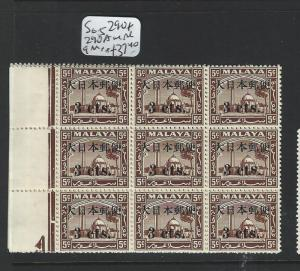 MALAYA JAPANESE OCCUPATION SELANGOR  (P1301B) 3C/5C SG J290+J290A INV S IN BL OF