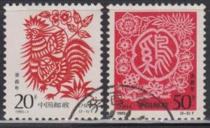China PRC 1993-1 Lunar New Year of the Cock Stamps Set of 2 Fine Used