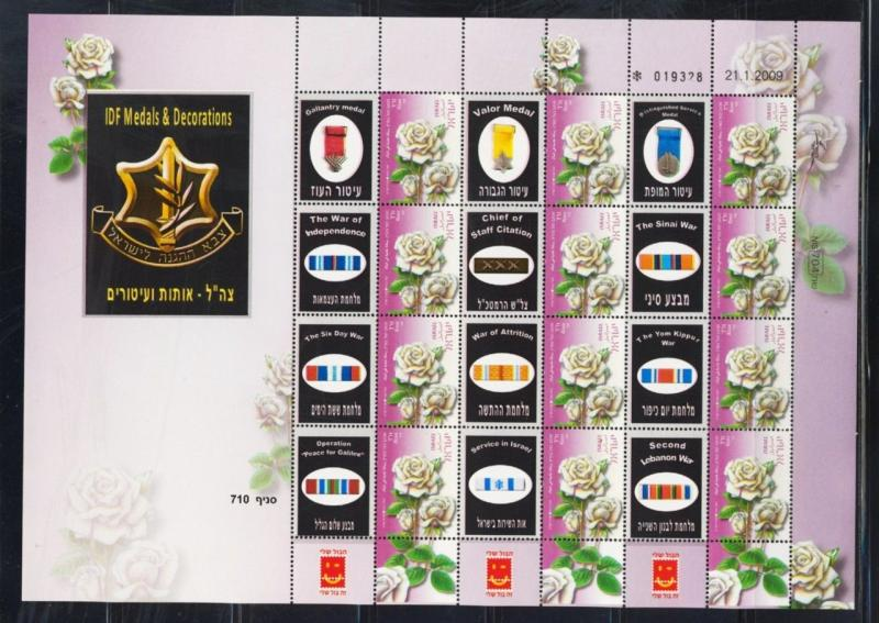 ISRAEL IDF ZAHAL AWARD WAR RIBBON &  MEDALS  VALOR COURAGE STAMP SHEET 2014