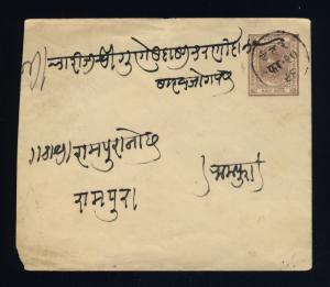 INDORE (HOLKAR) - 1894 1/2 Anna VIOLET-BROWN POSTAL ENVELOPE - FINE USED