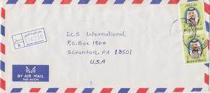 Qatar 3R Sheik Khalifa (2) 1991 Doha International Airport Airmail Registered...