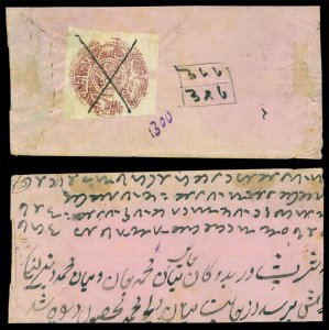 AFGHANISTAN 1881 Watercolor 1ab violet  Scott # 118 small beautiful native cover