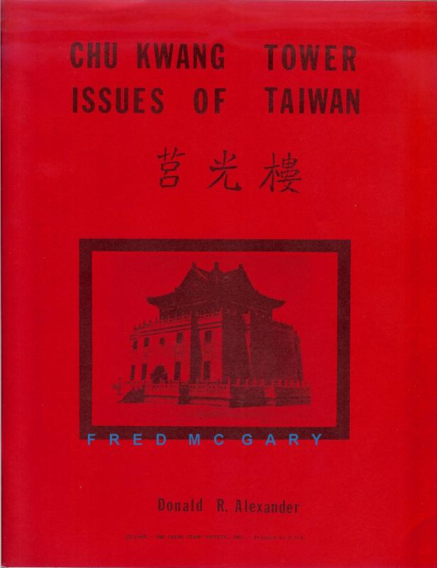 1988 Donald R. Alexander's Reference on Taiwan's Chu Kwang Tower Issues