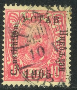 MONTENEGRO 1905 10h CONSTITUTION OVPT 15mm Issue Sc 69 CTO Used