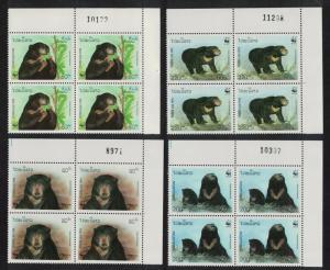 Laos WWF Sun Bear 4 Corner Blocks with margins Control Numbers SG#1396-1399