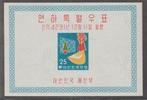 Korea - Republic of South Korea Scott #288a Stamp - Mint NH Souvenir Sheet