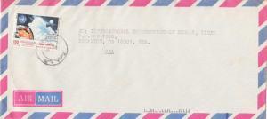 Kuwait 150f World Meteorological Day c1990 Kuwait Airmail to Scranton, Penn. ...