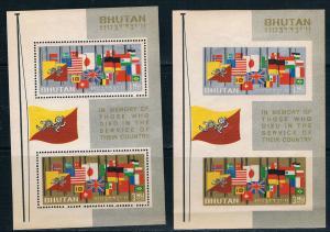 BhutanSC33aSouvShtsPerf&Imperf-InMemoryOfThoseWhoDiedInServiceOfTheirCountry'64