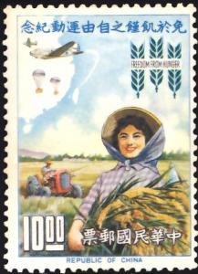 Rep. of CHINA -TAIWAN Sc#1367 FREEDOM FROM HUNGER CAMPAIGN (1963) MH