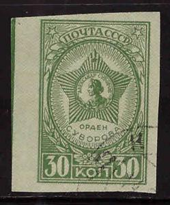 Russia Scott 925A Imperforate Used CTO Military medal stamp 1944