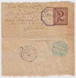 GUATEMALA 1896 PS WRAPPER H&G E2 VIOLET COBAN Cds TO ST PETERSBURG RUSSIA RARE