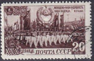 Russia #1289 F-VF Used  (K2386)