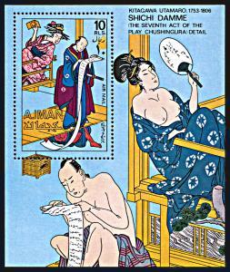 Ajman Michel Block 325A, MNH, Art by Kitagawa Utamaro souvenir sheet