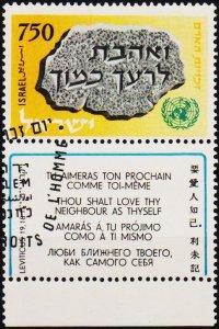 Israel. 1958 750pr S.G.154 Fine Used