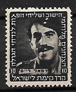 ISRAEL KKL JNF STAMPS. 1947 FIGHTERS FOR FREEDOM R. REIS. GERMANY ISSUE. MNH
