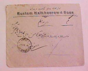 IRAN YEZO 1913 ISFAHAN No.5 B/S KUUM