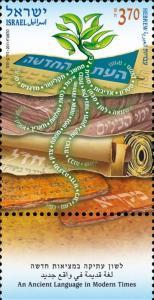 2011Israel2184The Hebrew Language