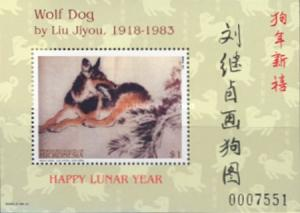 Micronesia 2006 S/S Happy New Year Holiday Chinese Art Painting Wolf Dog Stamp