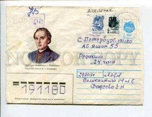 413463 UKRAINE 1992 Kravchuk priest poet Shashkevych Lviv Provisional overprint