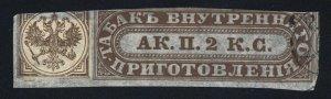 rt7 Russia tobacco revenue strip fragment, 19th century, 2 kopecks brown