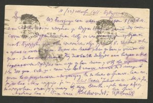 ROMANIA-OLD POSTCARD-STATIONERY -1911.