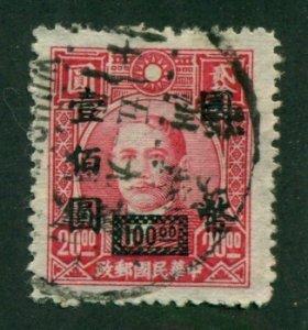 China 1946 #679 U SCV(2020)=$0.35