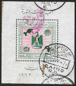 Egypt 564 Used - Arms of UAR
