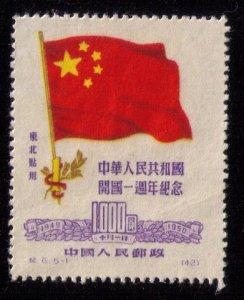 CHINA (1950) Scott #1L157 FLAG $1000 REPRINT MLH.No Gum F-VF