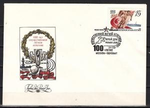 Russia, Scott cat. 5650. Track & Field issue on a First day cover. ^