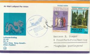 Pakistan 1975 1st Flight DC-10 Lufthansa Slogan Cancel Airmail Stamps Cover29418
