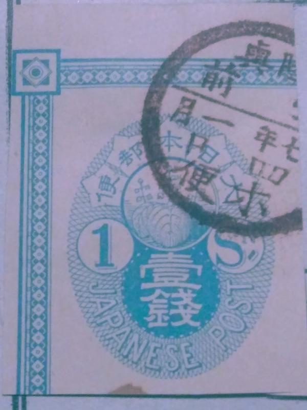 Japan Postal Stationary Used Corner , XF