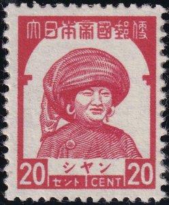 Burma 1943 SC 2N56 Mint