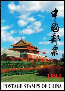 China PRC Complete 1994 Year Set; MNH (56.05)