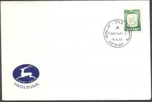 1967- Israel - Stamped embossed envelope