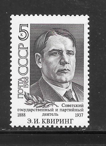 Russia #5704 MNH Single