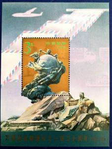 China UPU 120th Anniversary Souvenir Sheet Scott # 2530 MNH