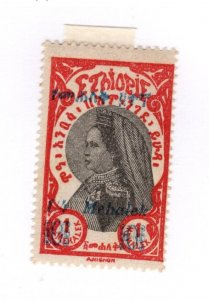 Ethiopia #222 MH Blue O/P Not Green - Stamp CAT VALUE $1.60+++++