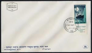 Israel 267 + tab on FDC - Steamer bringing Immigrants
