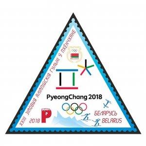 Belarus 2018 XXIII Olympic Winter Games in Pyeongchang  (MNH)  - Olympic Games,