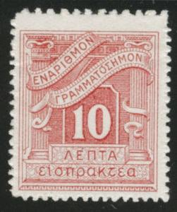 GREECE Scott J67 MH* Serrate Roulettee postage due stamp