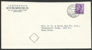 HONG KONG 1963 cover NORTH POINT / HONG KONG (5) cds.......................51857