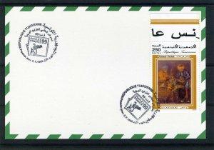 Tunisia 2.07.1999 PHILEX FRANCE'99 Philatelic Exhibition Official FDC VF #1