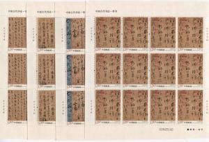 China -Scott 3895-98 - Chinese Calligraphy  - 2011-6 - MNH- 4 X Full Sheet