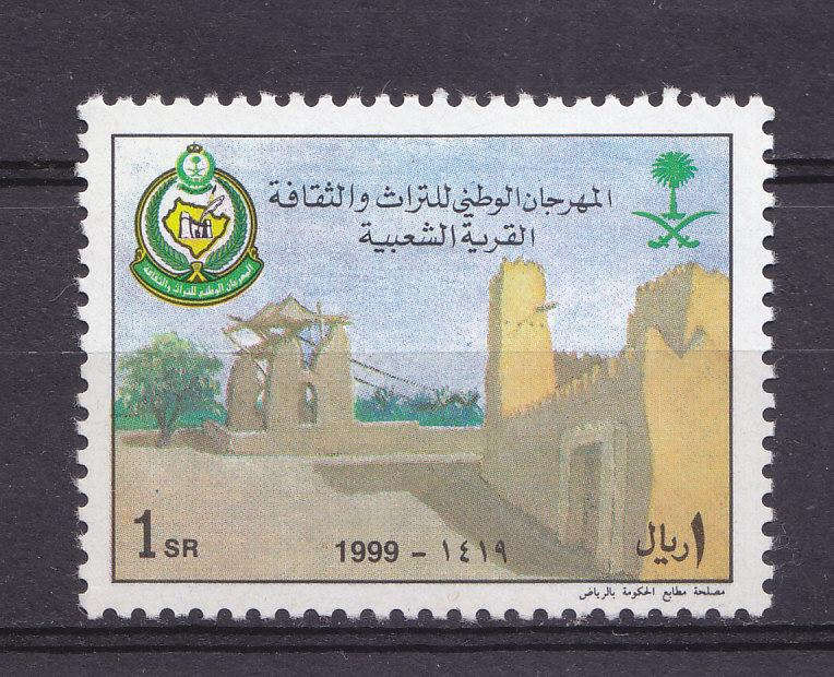 SAUDI ARABIA 1999  THE HERITAGE VILLAGE  IN  RIYADH GOVERNOR   STAMP  MINT NH