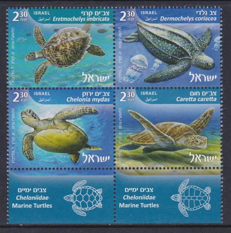 Israel 2015 Turtles (Scott 2096) MNH